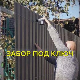 Архитектура, строительство и ремонт - Установка заборов из профнастила / профлиста, 0
