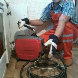 Бытовые услуги - прочистка канализации в Новоалександровске, 0