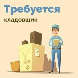 Работники склада - Начальник склада / кладовщик, 0