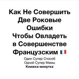 Репетиторы - Французский язык , 0