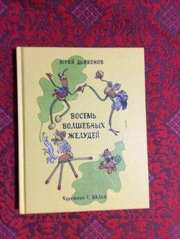 Художественная литература - Восемь  волшебных желудей. Неболейка., 0