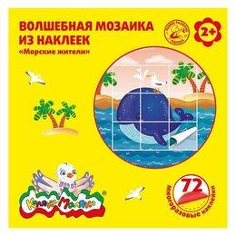 Развивающие игрушки - Волшебная мозаика из 72  наклеек -  Морские  жители,  Каляка-Маляка, 0