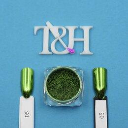 Зеркала - Втирка T&H Цветное зеркало №5, 0