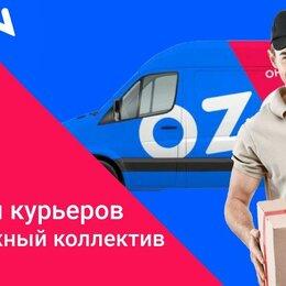 Водители - Водитель-курьер в Ozon. До 4500 р/день., 0