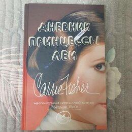 """Искусство и культура - """"Дневник принцессы Леи"""" автобиография, 0"""