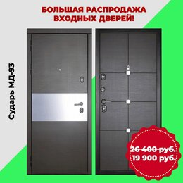 Входные двери - Дверь входная металлическая Сударь МД-93, 0