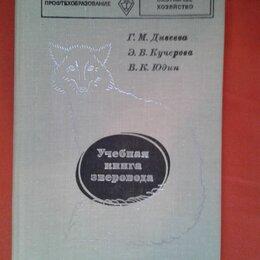 Словари, справочники, энциклопедии - Дивеева г. м., учебная книга зверовода 1977 гг, 0