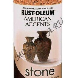 Аэрозольная краска - American Accents Эффект Камня Сиенский Камень Спрей, 0