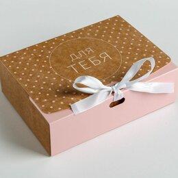 Упаковочные материалы - Складная коробка Для тебя, 0
