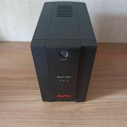 Источники бесперебойного питания, сетевые фильтры - APC Back-UPS 500, 0
