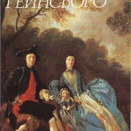 Искусство и культура - Томас Гейнсборо. Фотоальбом, 0