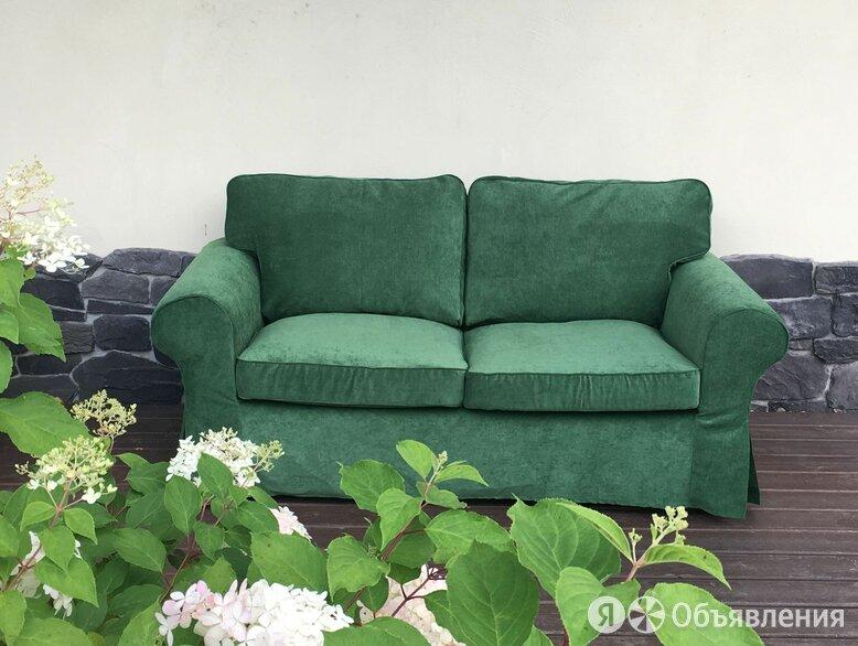 Чехол для 2 местного дивана-кровати Экторп (ИКЕА) по цене 6250₽ - Чехлы для мебели, фото 0