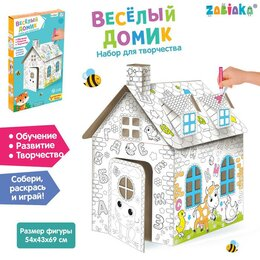 Рисование - Дом-раскраска из картона «Мой домик», маленький в ас-те, 0