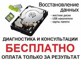 IT, интернет и реклама - Восстановление данных с жестких дисков, флешек, 0