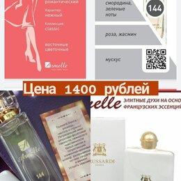 Парфюмерия - Женские духи армель 144 и много других ароматов, 0