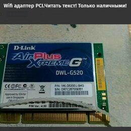 Сетевые карты и адаптеры - Wi-fi адаптер d-link dwl-g520+, 0