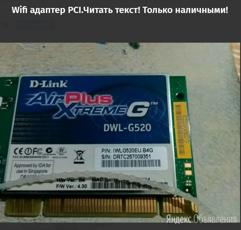 Wi-fi адаптер d-link dwl-g520+ по цене 400₽ - Сетевые карты и адаптеры, фото 0