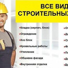 Архитектура, строительство и ремонт - Строители,разнорабочие, грузчики., 0
