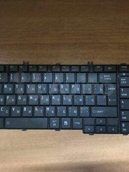 Аксессуары и запчасти для ноутбуков - Клавиатура Toshiba L750, С650, C660, L650, L770, 0