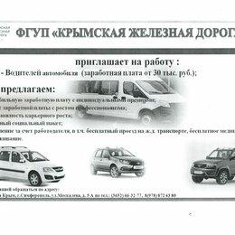 Водители - Требуются сотрудники по профессии водитель автомобиля!, 0