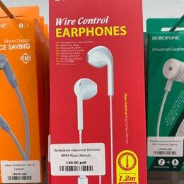 Наушники и Bluetooth-гарнитуры - Наушники с микрофоном Borofone BM54 Maya (белый), 0