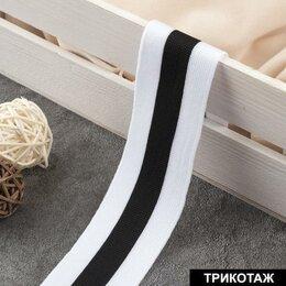 Одежда и обувь - Тесьма трикотажная лампас 40 мм, 10 ± 0,5 м, цвет белый/чёрный, 0