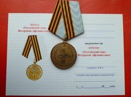 Жетоны, медали и значки - Россия медаль Российский союз Ветеранов…, 0