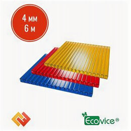 Поликарбонат - Сотовый поликарбонат 4мм 6м лист цветной, 0