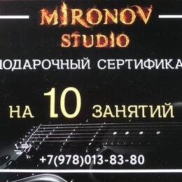 Сертификаты, курсы, мастер-классы - Сертификат уроки гитары, 0