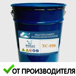 Краски - грунт ХС-059 по металлу антикоррозионный 20+0,4кг, 0