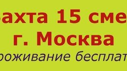 Работник склада - Вахта москва.склад. Комплектовщики, 0