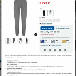 Брюки - Штаны Nike Original, 0