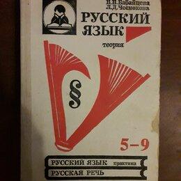 Учебные пособия - Учебник: Бабайцева, Чеснокова. русский язык. 1992г, 0