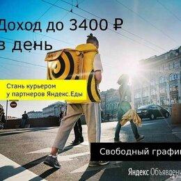 Курьеры - Курьер партнера Яндекс Еда. Срочный набор, 0