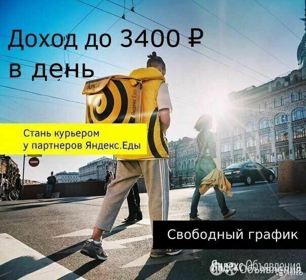 Курьер партнера Яндекс Еда. Срочный набор - Курьеры, фото 0