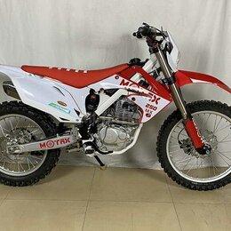 Мототехника и электровелосипеды - Кроссовый мотоцикл Motax (Мотакс) MX 250, 0