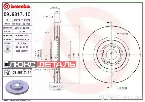BREMBO 09981711 Диск тормозной UV Coated  перед   по цене 3525₽ - Тормозная система , фото 0