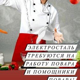 Повара - повар, 0