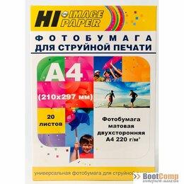 Бумага и пленка - Бумага матовая A4 Hi-image 220г/м2, 20лист. двусторонняя, 0