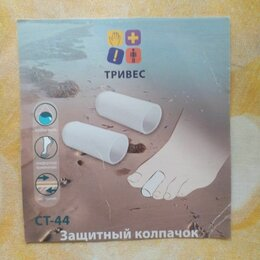 Приборы и аксессуары - Колпачок защитный силиконовый, 0
