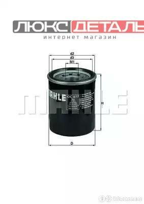 MAHLE OC617 Фильтр масляный  по цене 347₽ - Спецтехника и навесное оборудование, фото 0