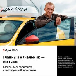 "Водители - Водитель ""Яндекс.Такси"", 0"