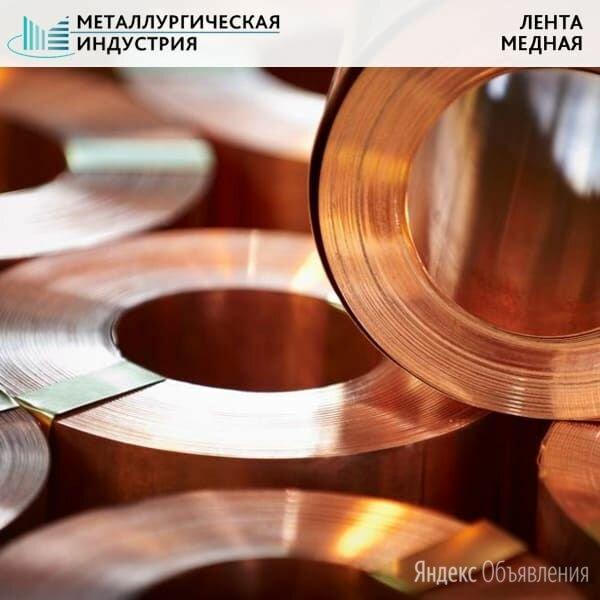 Лента медная МНМц40-1,5 0,3х120 ДПРНМ по цене 680₽ - Металлопрокат, фото 0