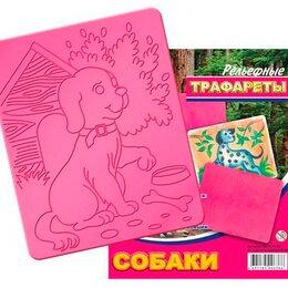 Игрушечное оружие и бластеры - Трафарет Луч рельефный - Собаки арт.18С1176-08, 0