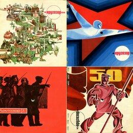 "Журналы и газеты - Журнал ""Кругозор"" с пластинками 1967-1971гг, 0"