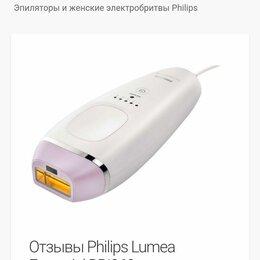 Эпиляторы и женские электробритвы - Компактный фотоэпилятор Philips Lumea Essential BR, 0