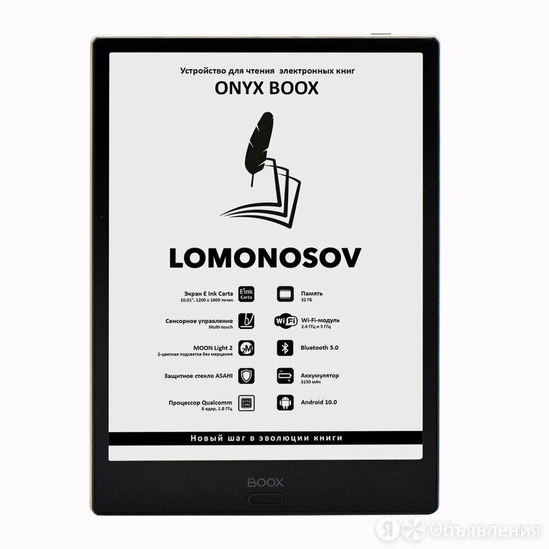 Электронная книга Onyx boox Lomonosov Black по цене 31990₽ - Электронные книги, фото 0