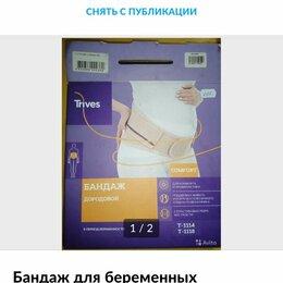 Устройства, приборы и аксессуары для здоровья - Тривес комфорт бандаж дородовый 1115, 0