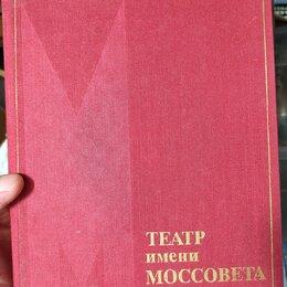 Искусство и культура - книга театр имени Моссовета, 0