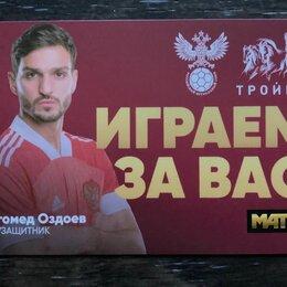 "Билеты - Карта Тройка ""Магомед Оздоев"" ЕВРО-2020, 0"